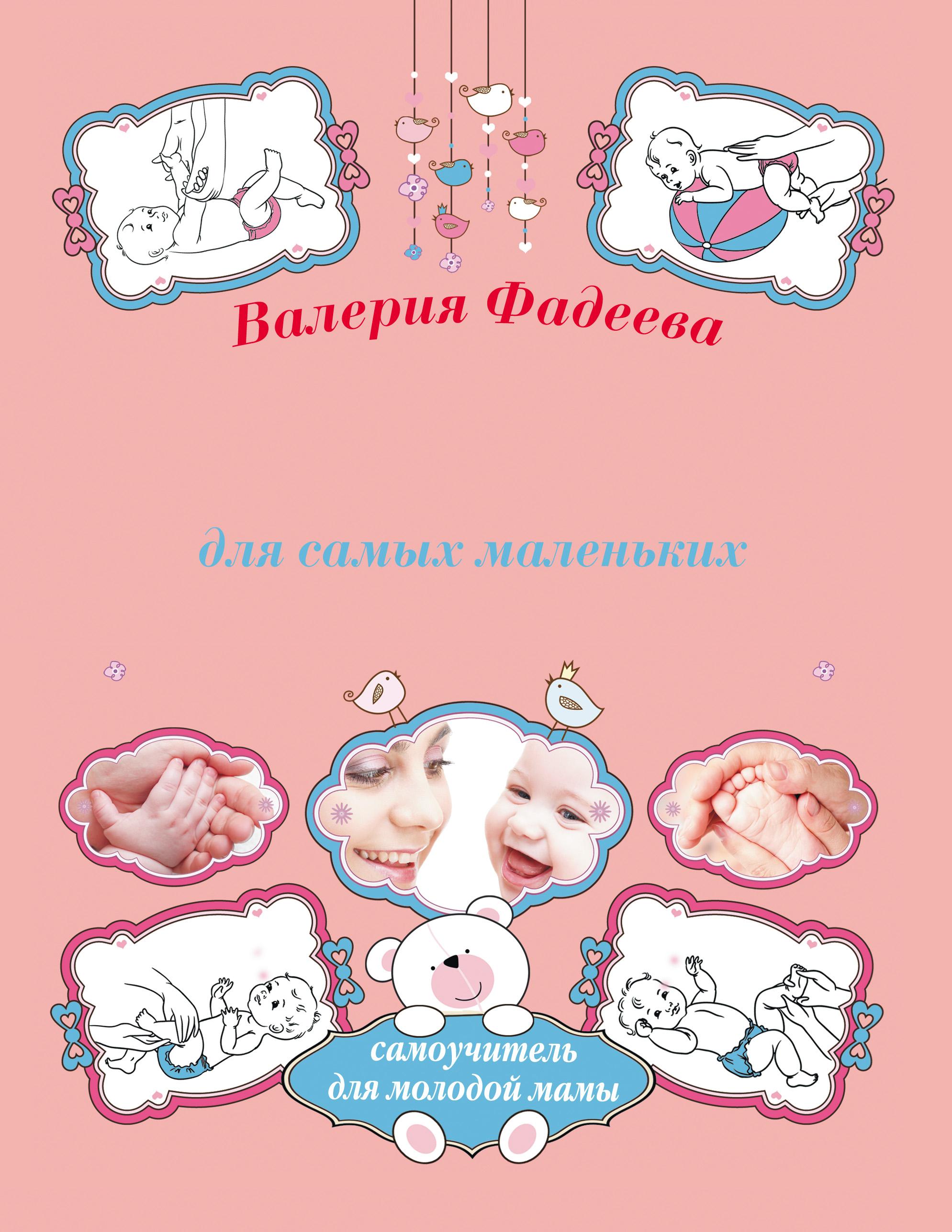 Валерия Фадеева Массаж и гимнастика для самых маленьких от рождения до года валерия фадеева массаж и гимнастика для самых маленьких от рождения до года