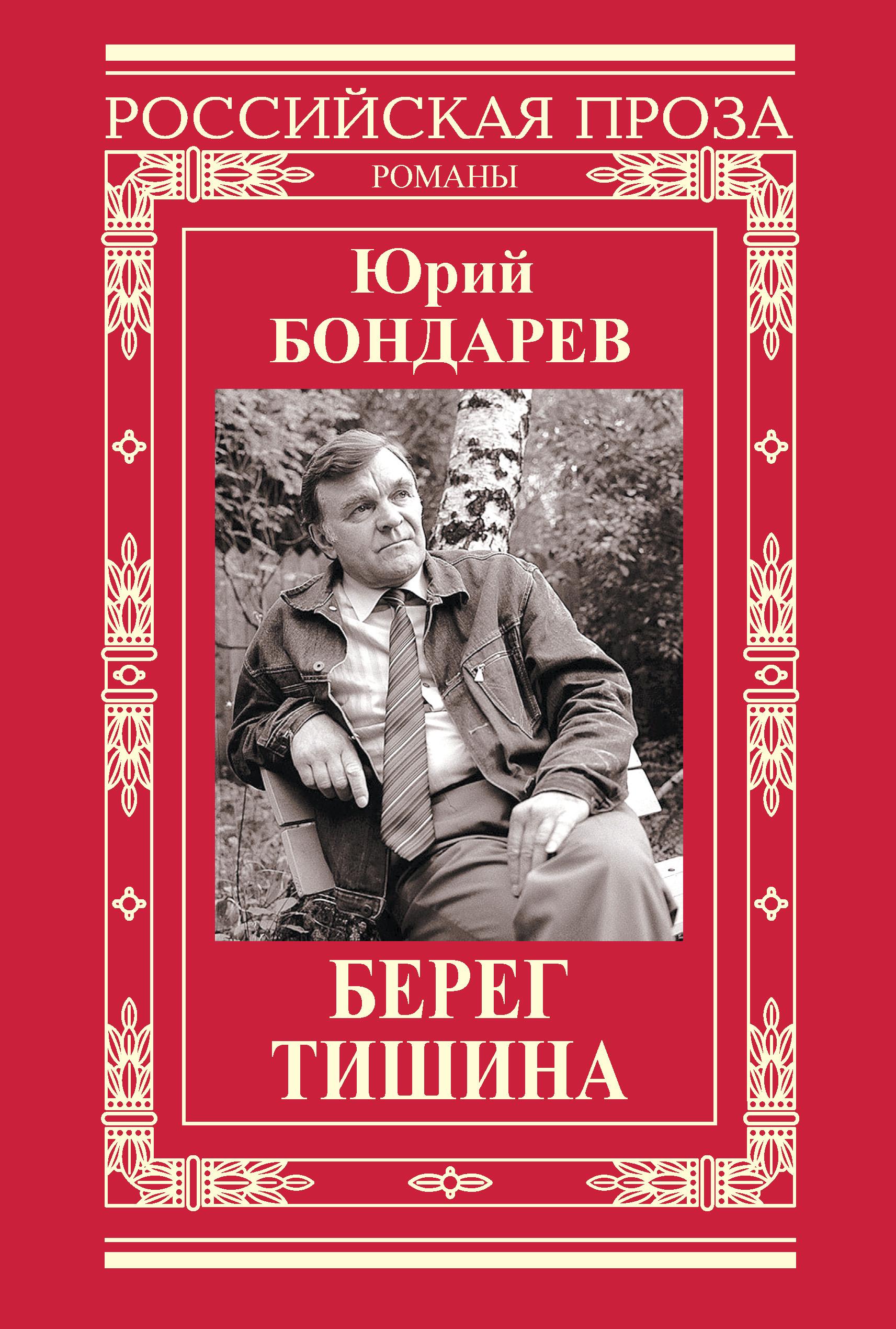 Юрий Бондарев Берег. Тишина (сборник)