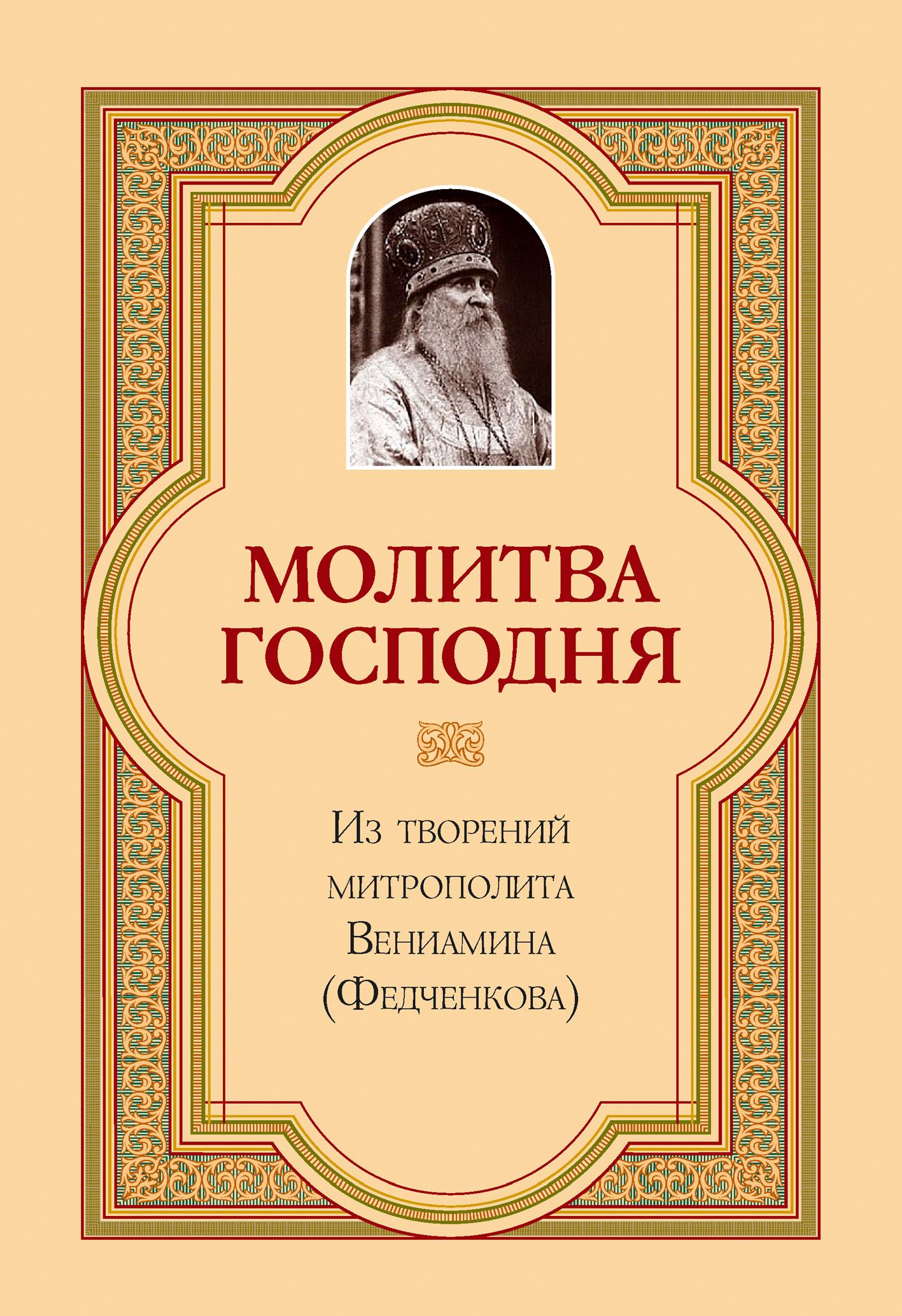 митрополит Вениамин (Федченков) Молитва Господня цена