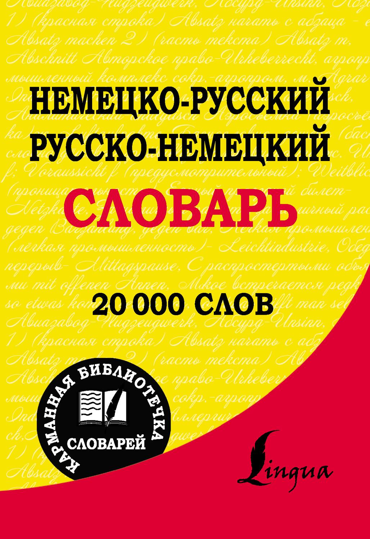 Отсутствует Немецко-русский. Русско-немецкий словарь