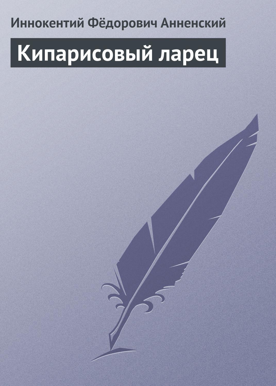 Иннокентий Фёдорович Анненский Кипарисовый ларец