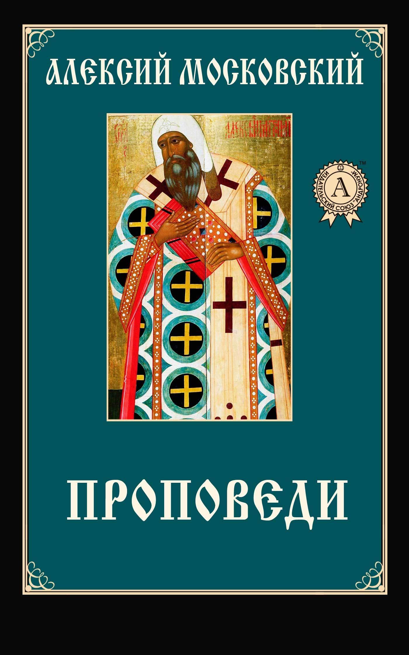 цены на Алексий Московский Святитель Проповеди  в интернет-магазинах