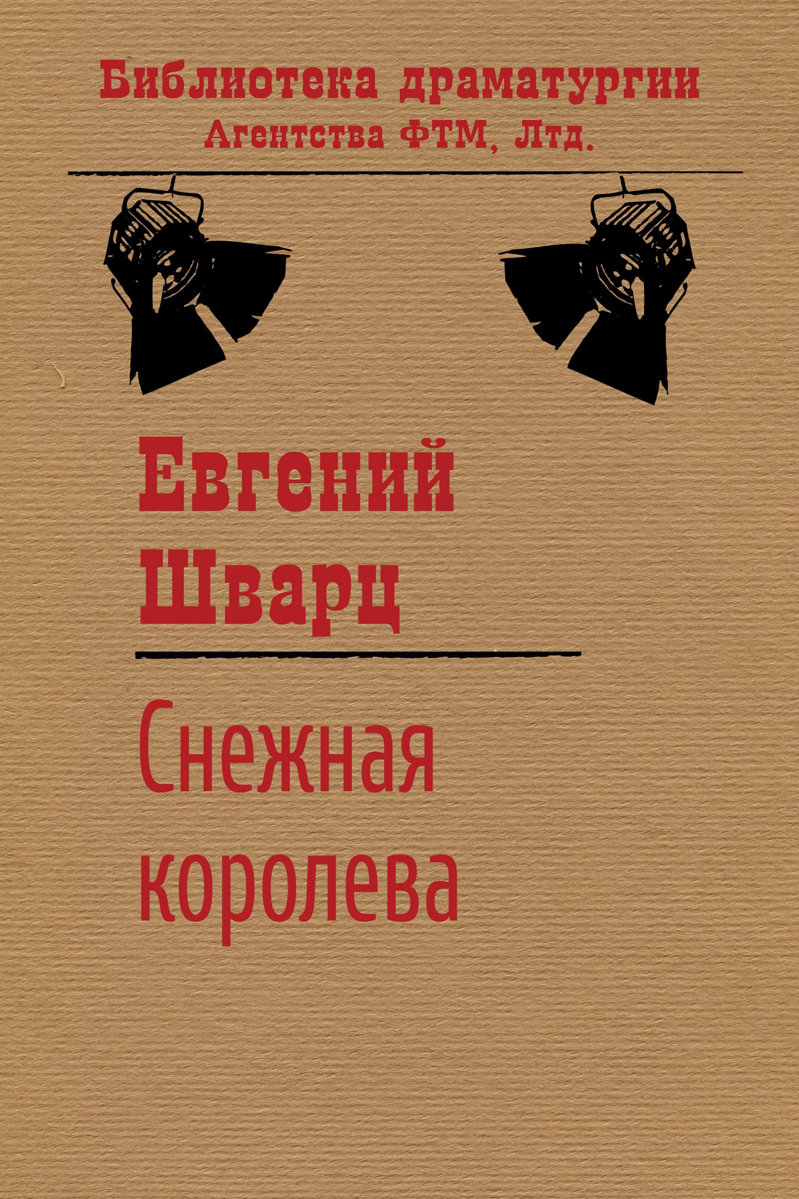 Евгений Шварц. Снежная королева