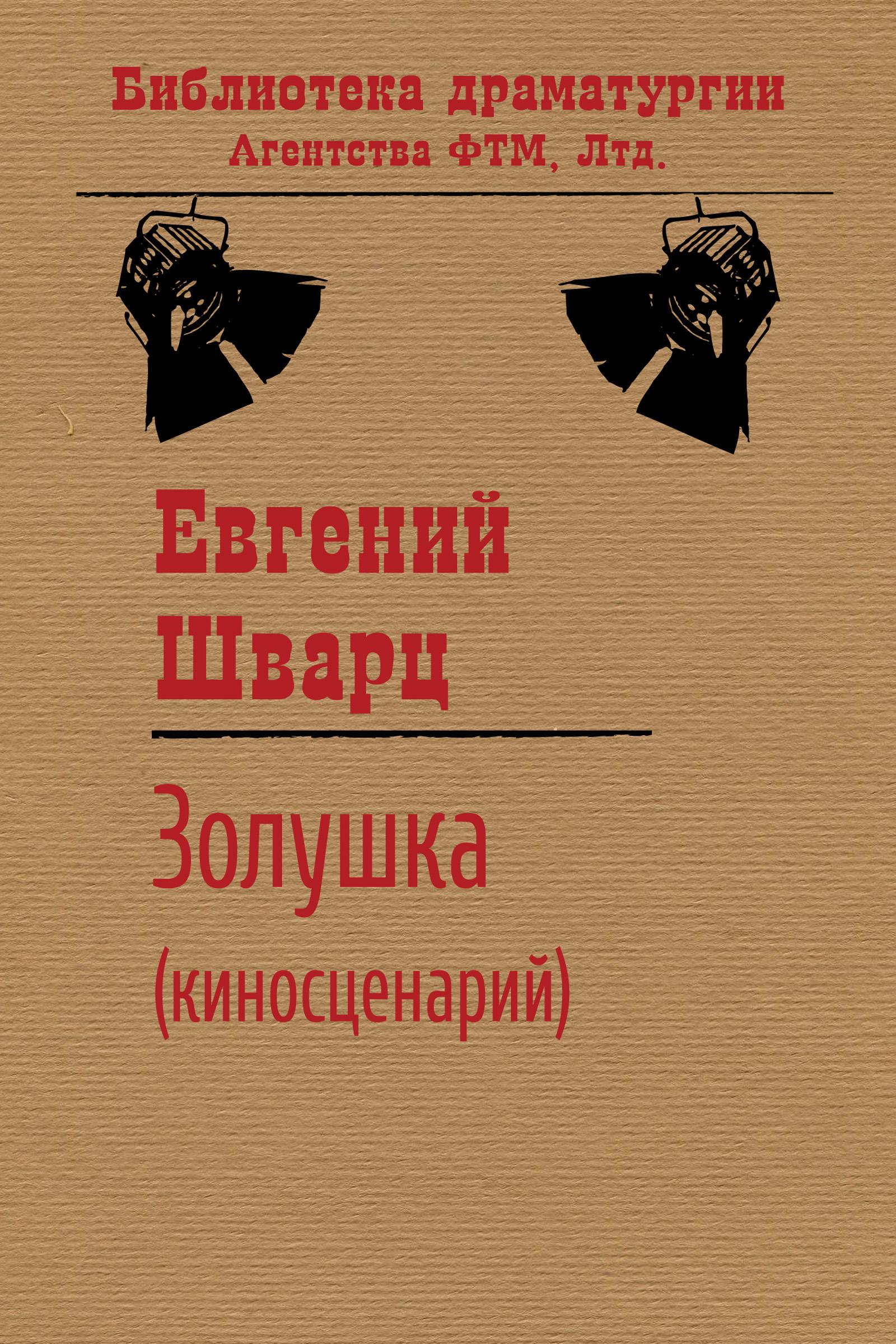Евгений Шварц Золушка золушка новогодний бал 2018 12 31t13 00