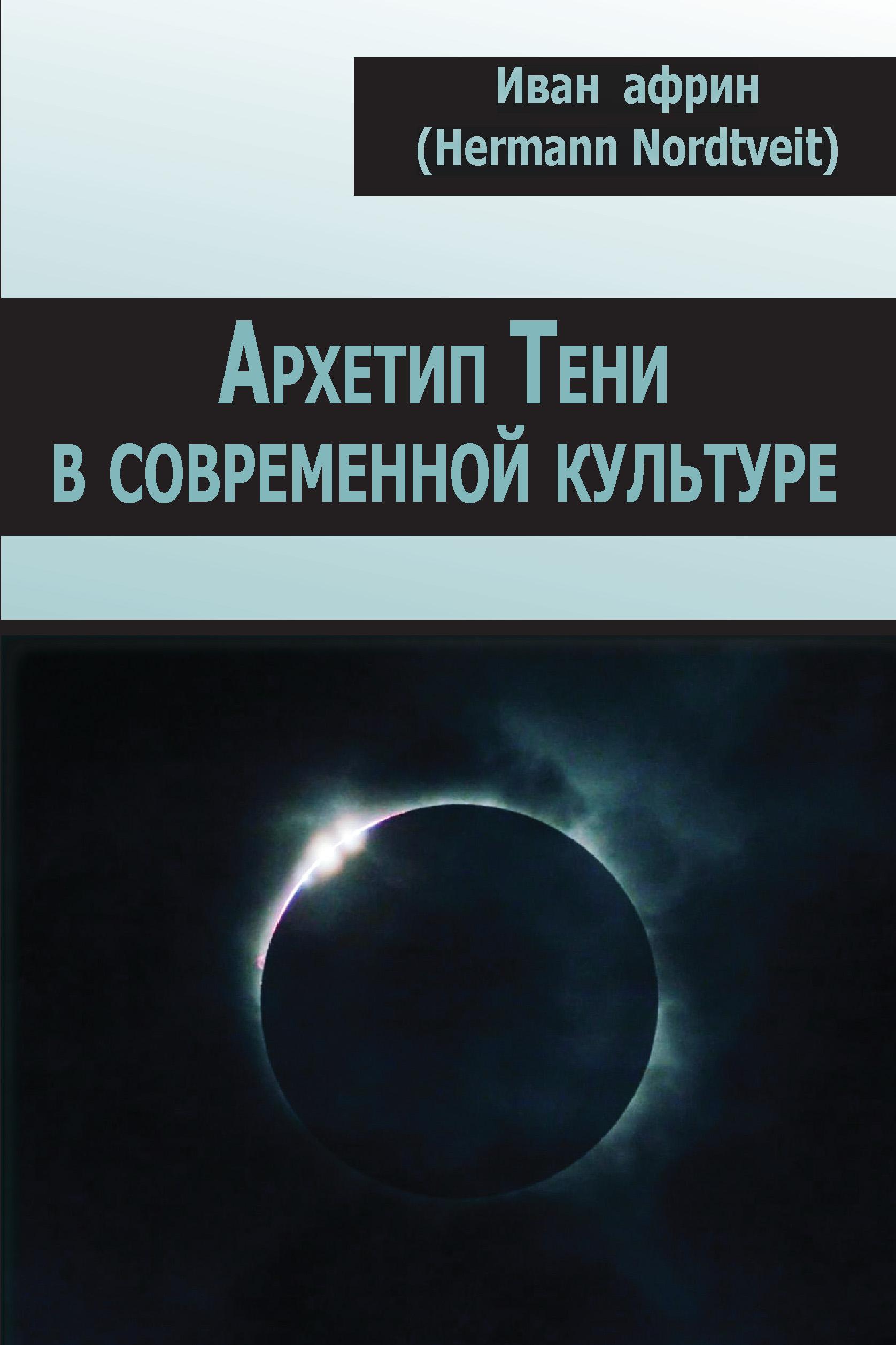 Иван Африн Архетип Тени в современной культуре африн и мужской архетип в безсознательном пространстве россии