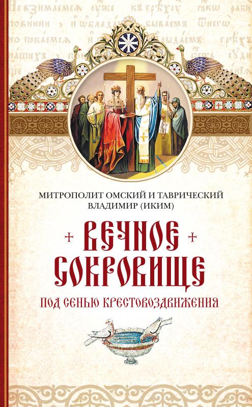 митрополит Владимир (Иким) Вечное сокровище. Под сенью Крестовоздвижения