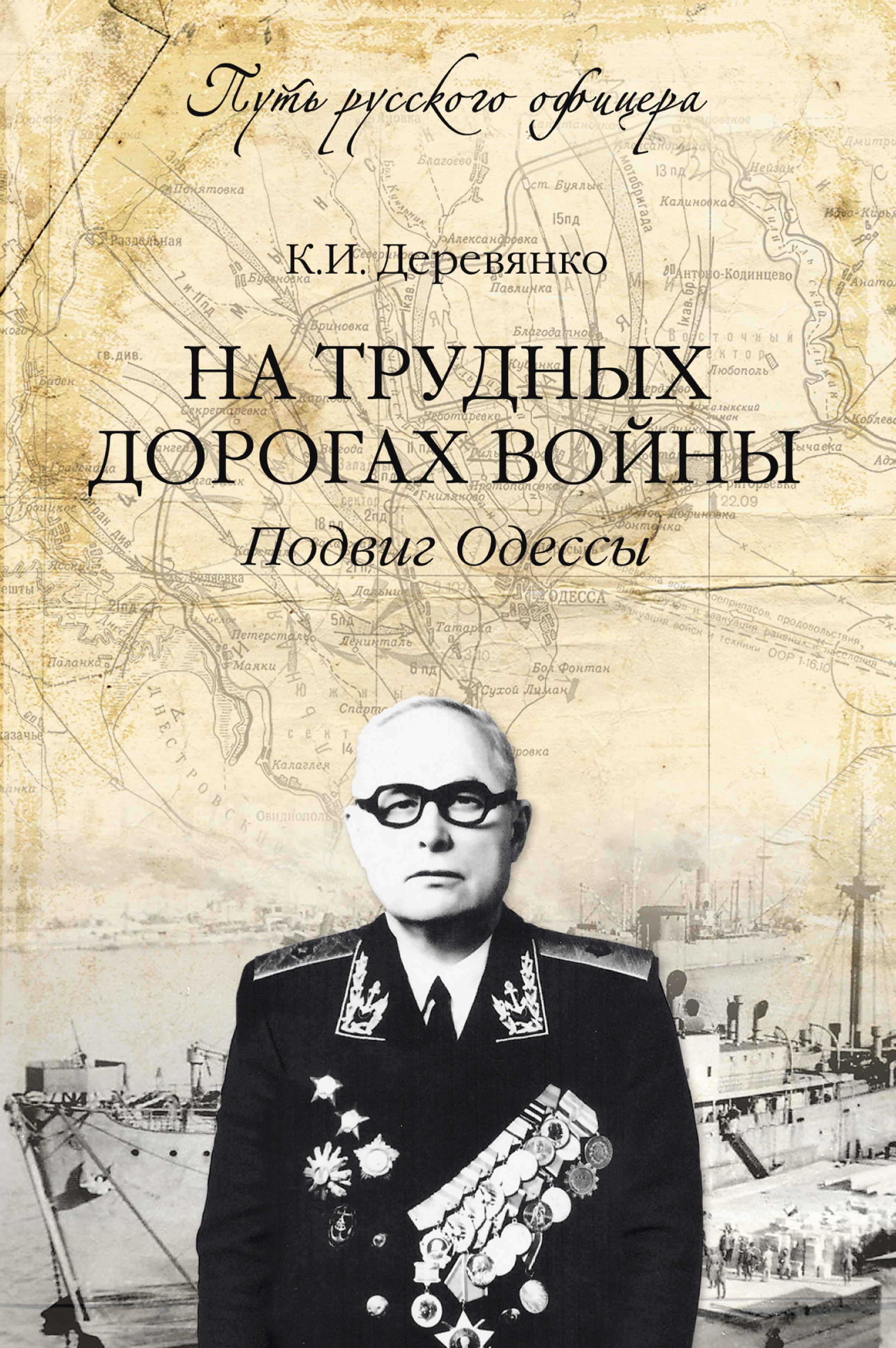 Константин Деревянко На трудных дорогах войны. Подвиг Одессы подвиг одессы
