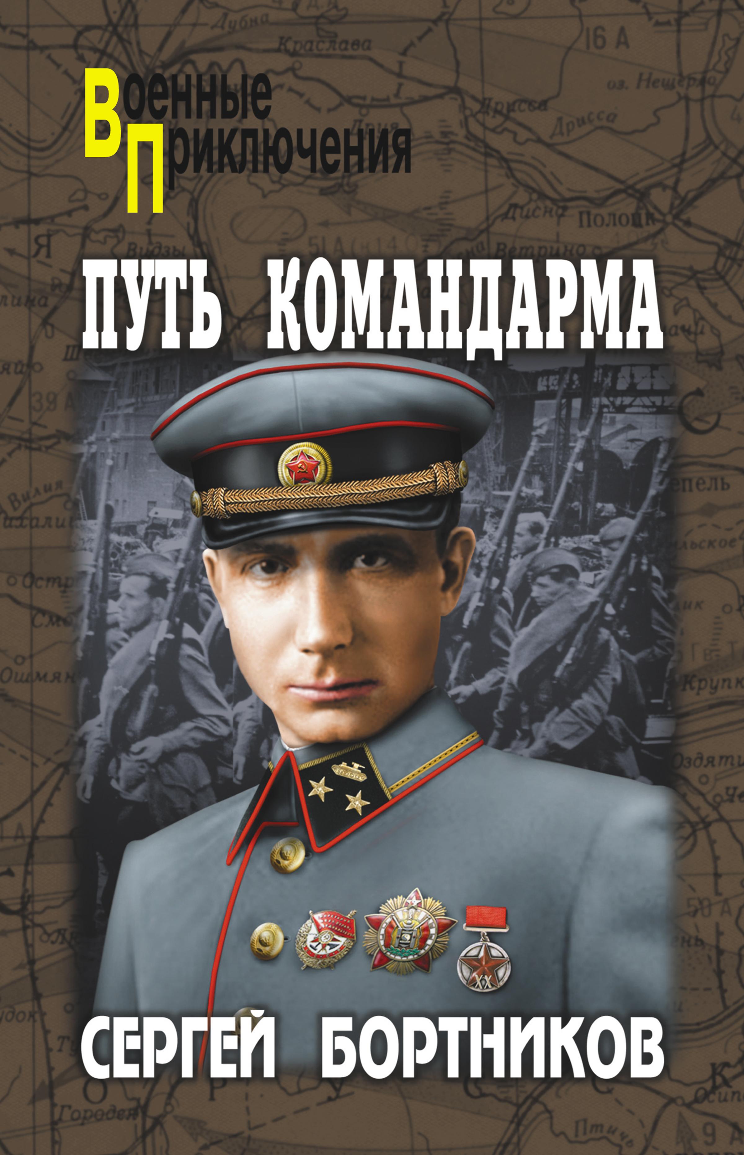 цена Сергей Бортников Путь командарма (сборник)
