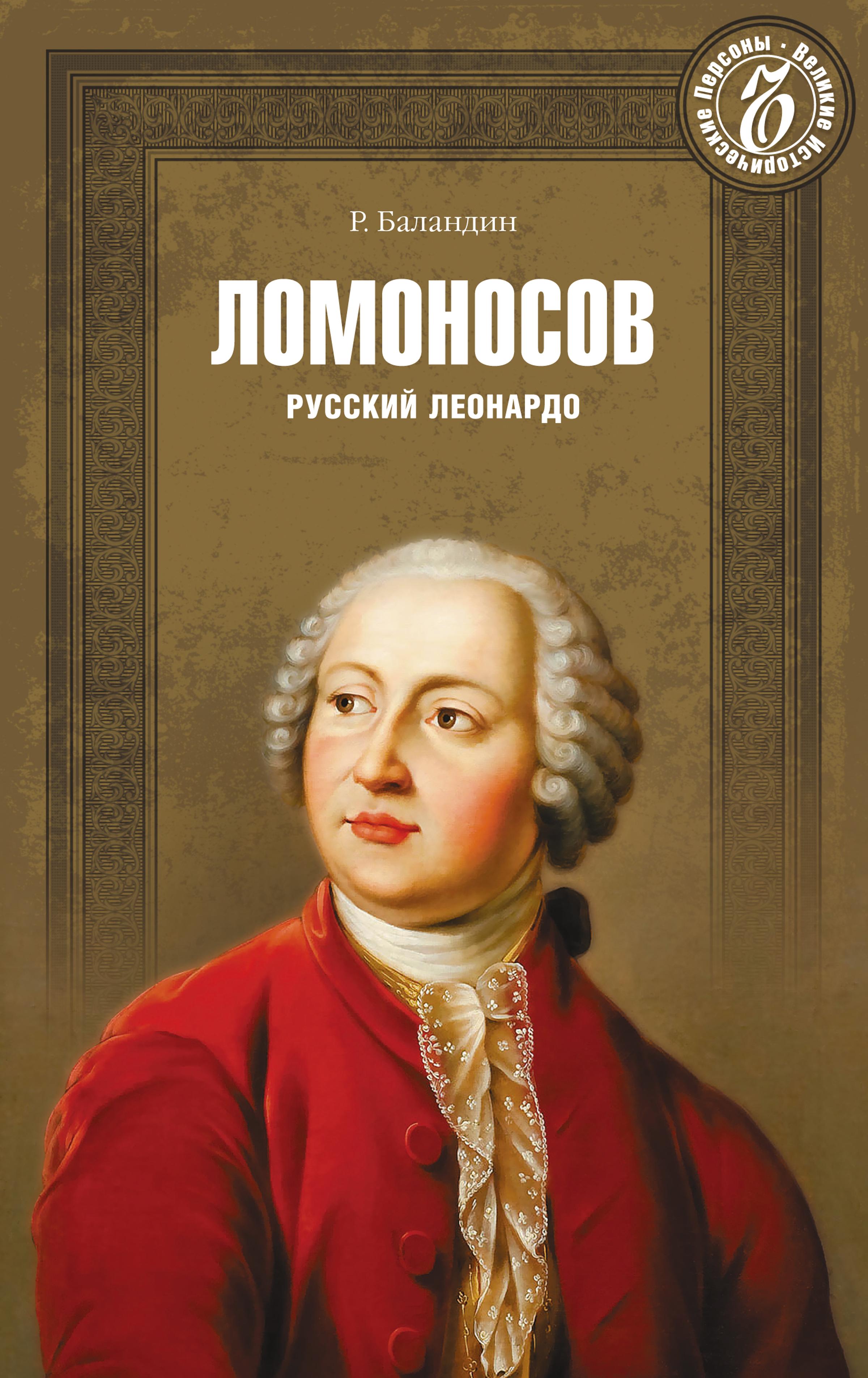 lomonosov russkiy leonardo
