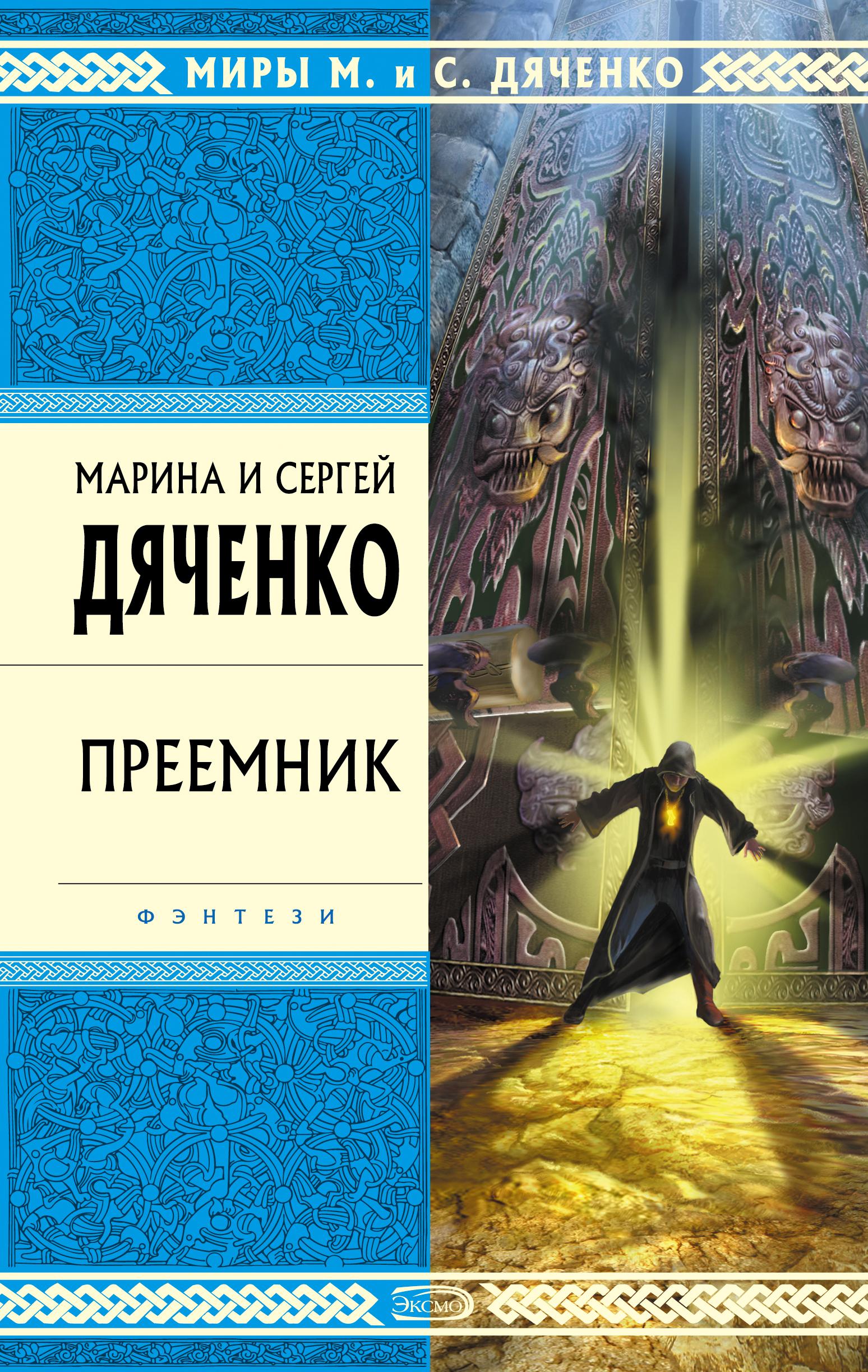 Марина и Сергей Дяченко Преемник марина и сергей дяченко алена и аспирин