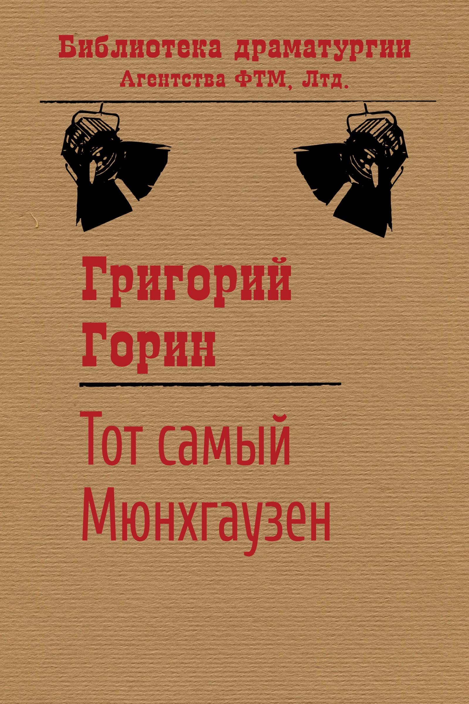 Григорий Горин Тот самый Мюнхгаузен цены онлайн