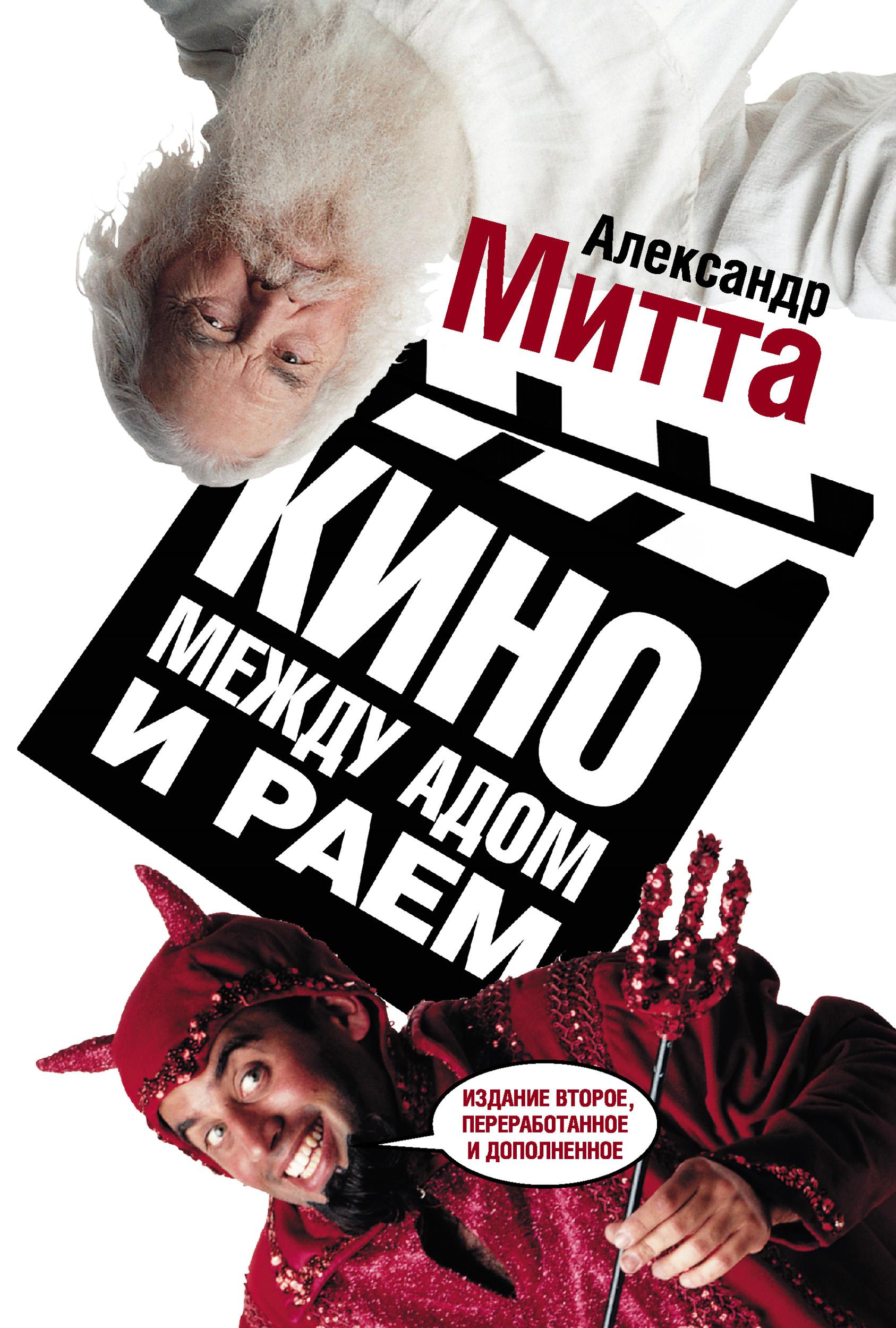Александр Митта Кино между адом и раем александр митта кино между адом и раем