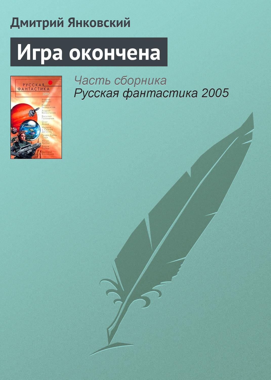 Дмитрий Янковский Игра окончена цена 2017