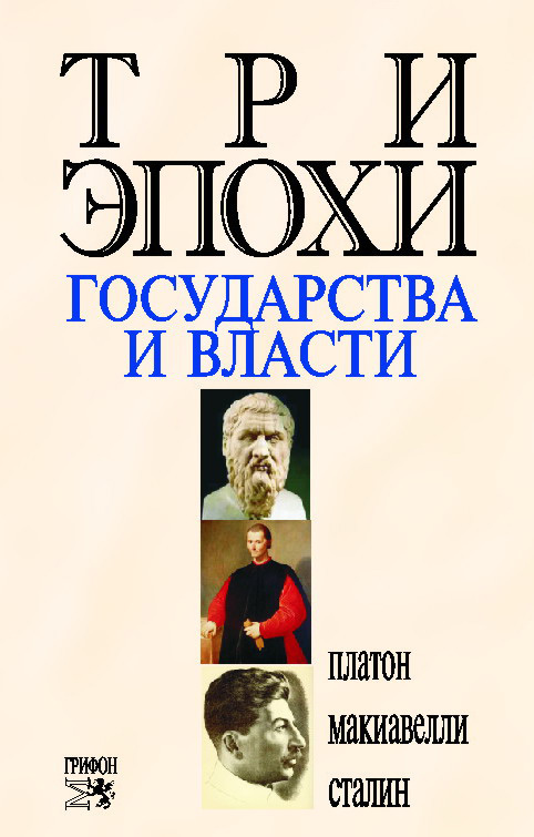 купить Никколо Макиавелли Три эпохи государства и власти по цене 89.9 рублей