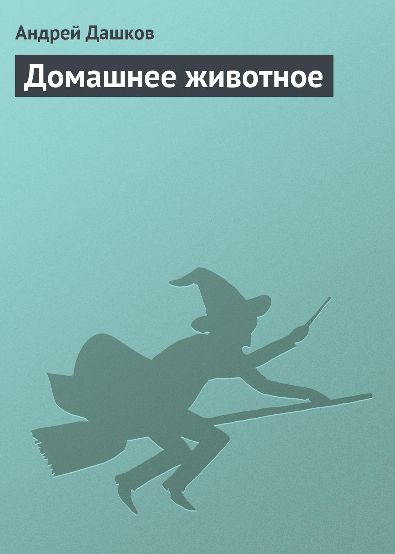 Андрей Дашков Домашнее животное андрей дашков кукла