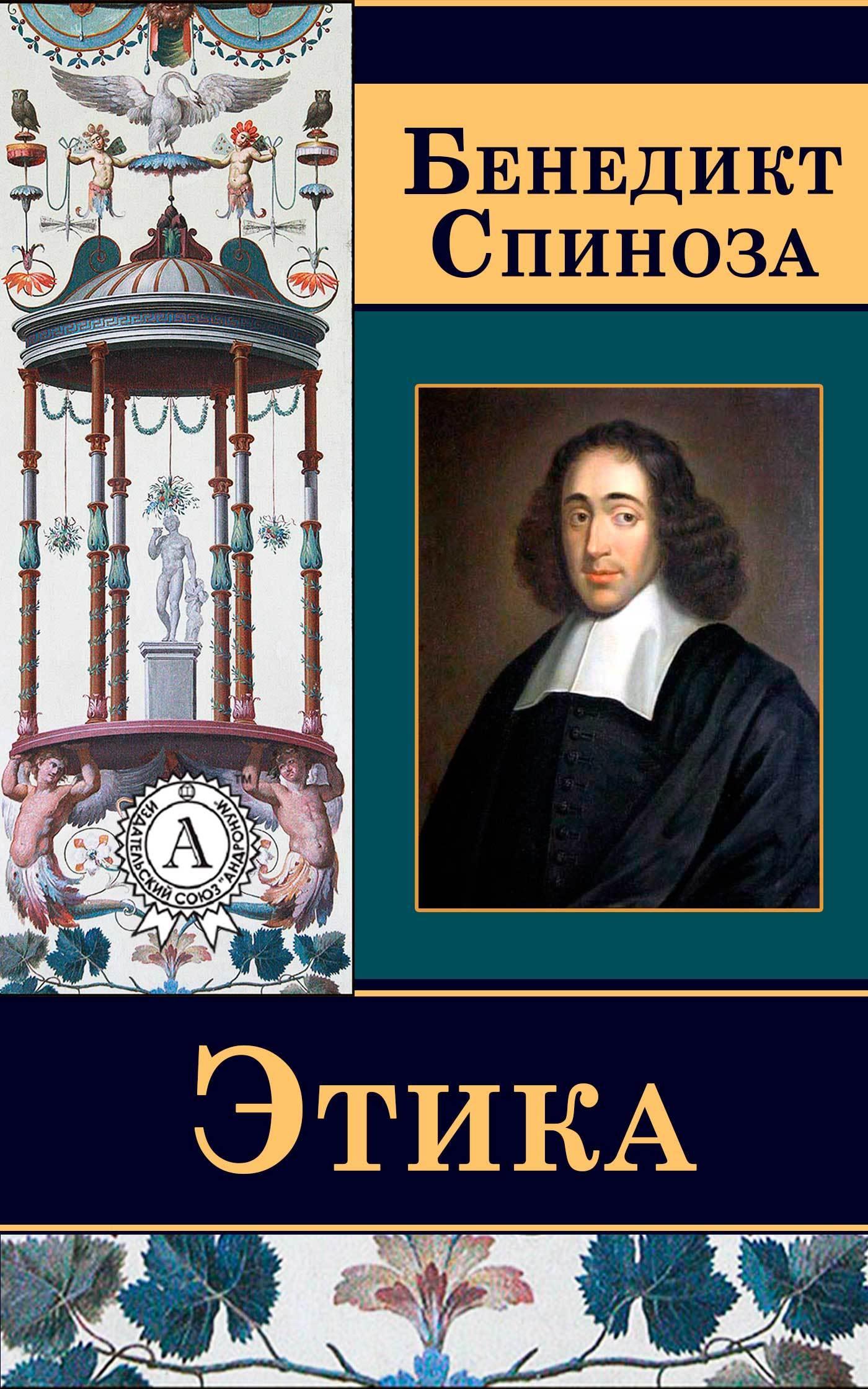 Бенедикт Спиноза Этика benedictus de spinoza uvres de spinoza volume 1
