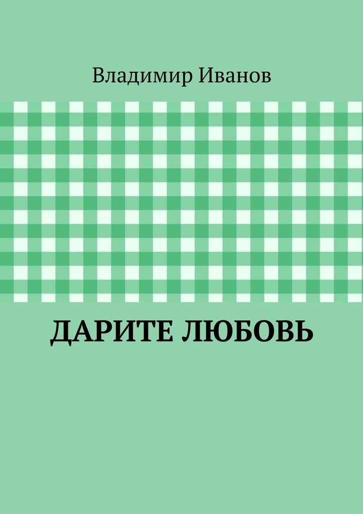 Владимир Иванов Дарите любовь иванов и любовь и хоббиты