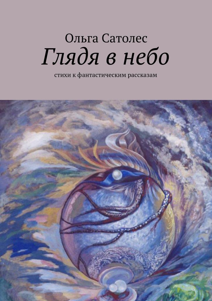 Ольга Сатолес Глядя внебо ольга сатолес гиблое место третья остановка вбесконечности