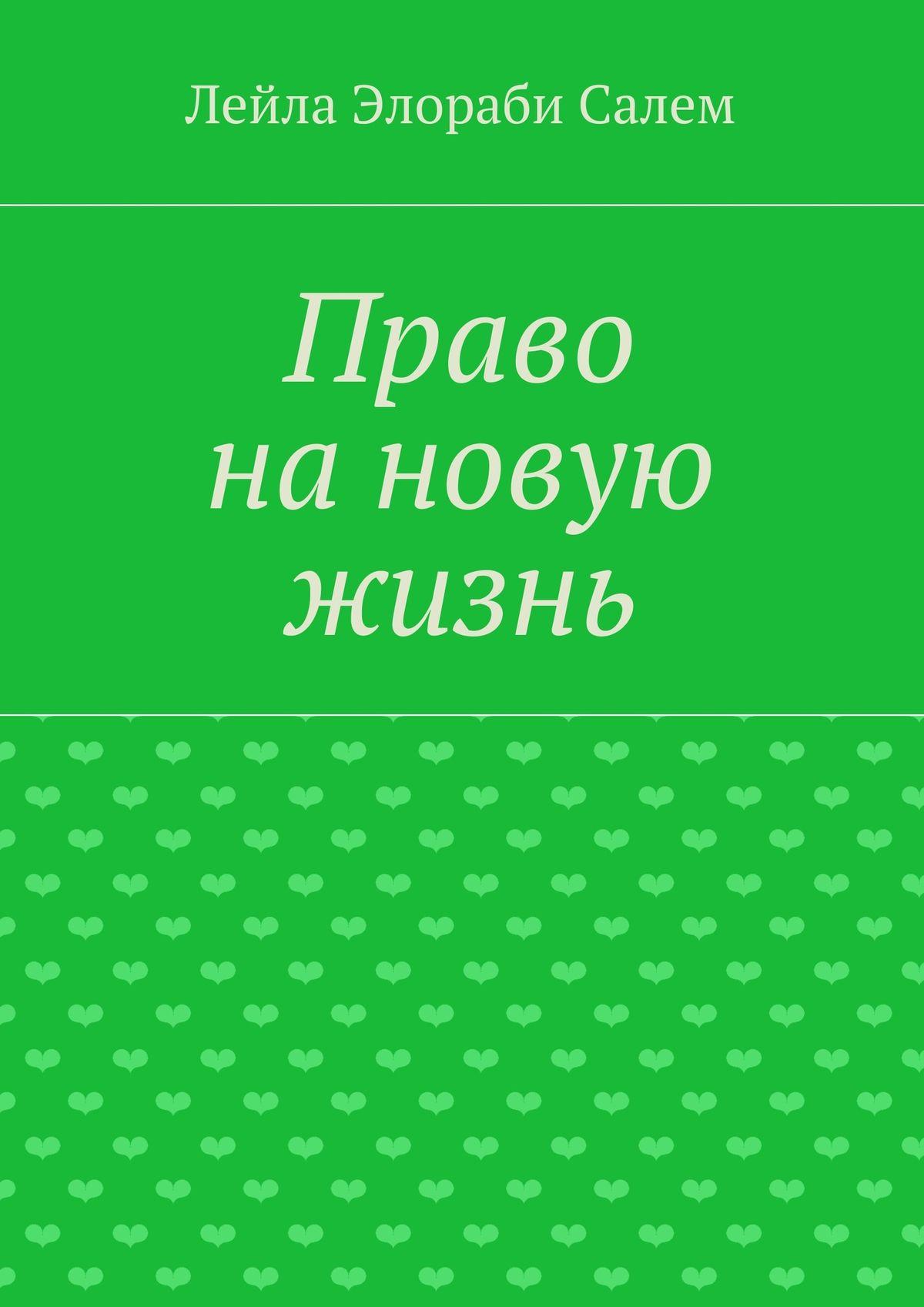цена Лейла Элораби Салем Право нановую жизнь
