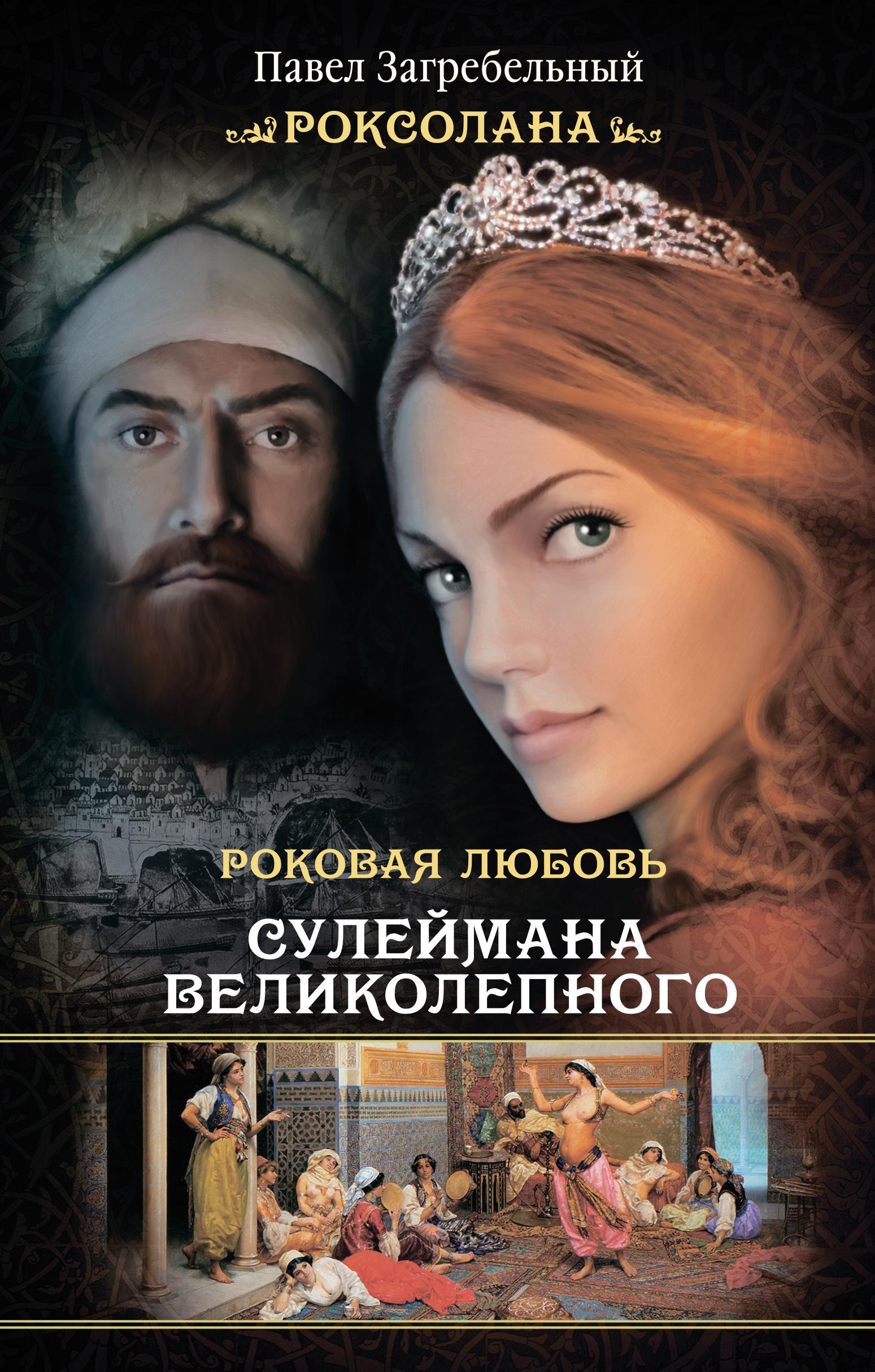 Павел Загребельный Роксолана. Роковая любовь Сулеймана Великолепного цена