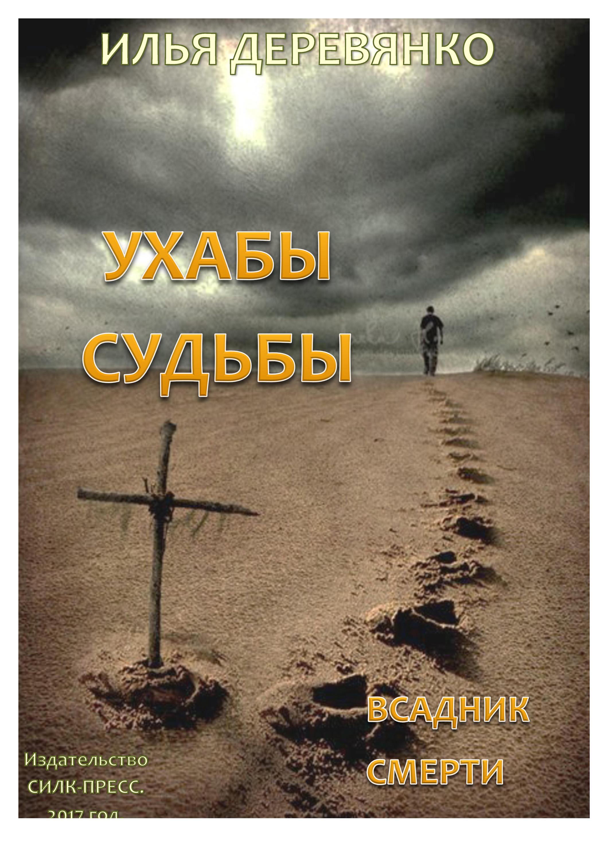 Илья Деревянко Всадник смерти