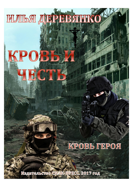 Илья Деревянко Кровь героя илья деревянко кровь и честь сборник