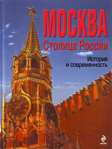 Москва. Столица России. История и современность