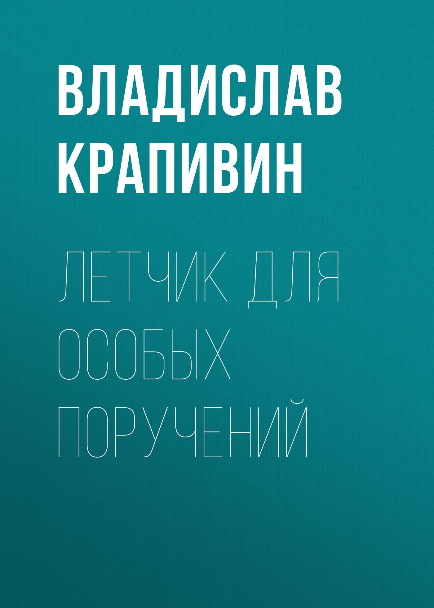 Владислав Крапивин Летчик для особых поручений