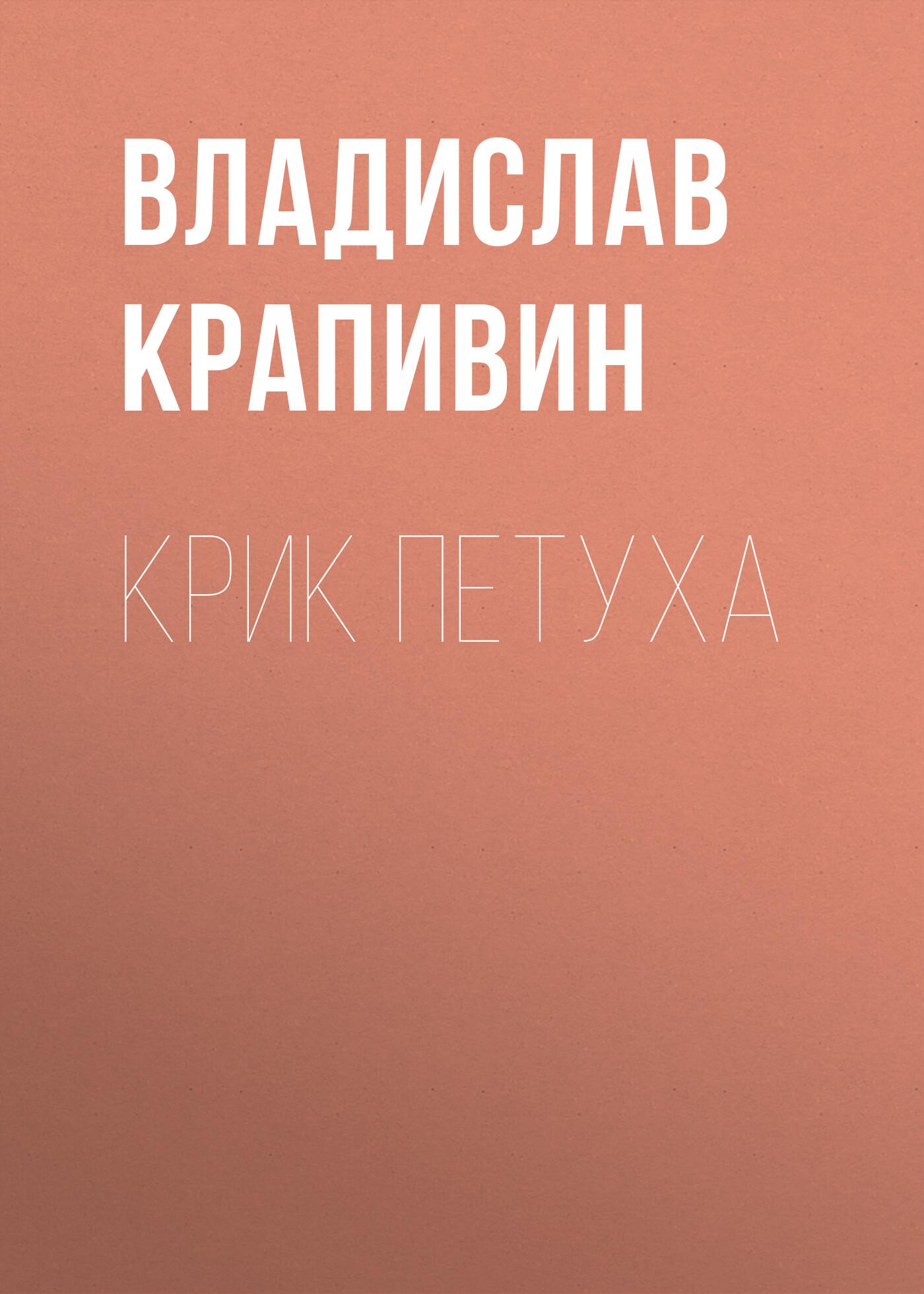 Владислав Крапивин Крик петуха скальп петуха veniard chinese cock cape