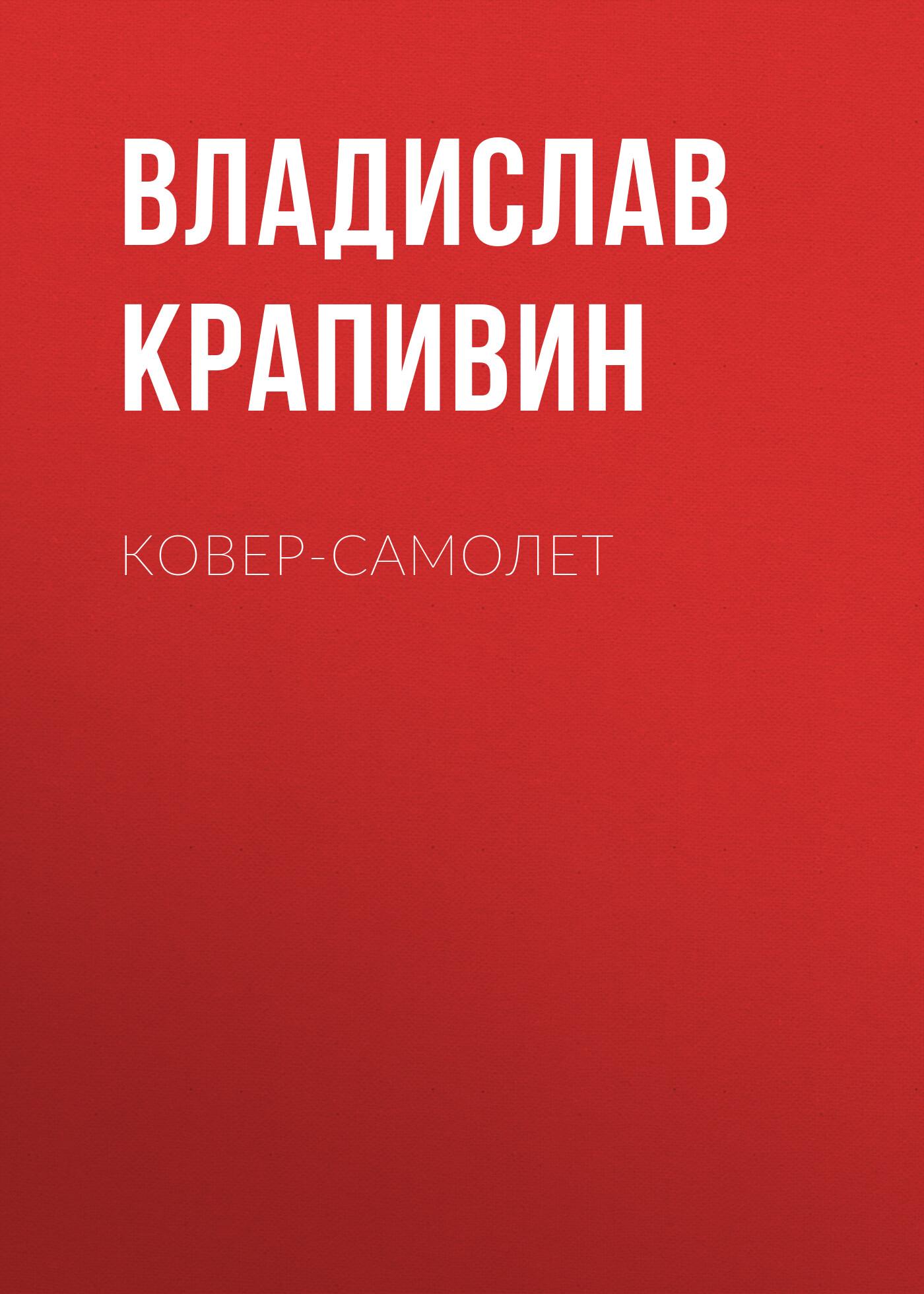 Владислав Крапивин Ковер-самолет