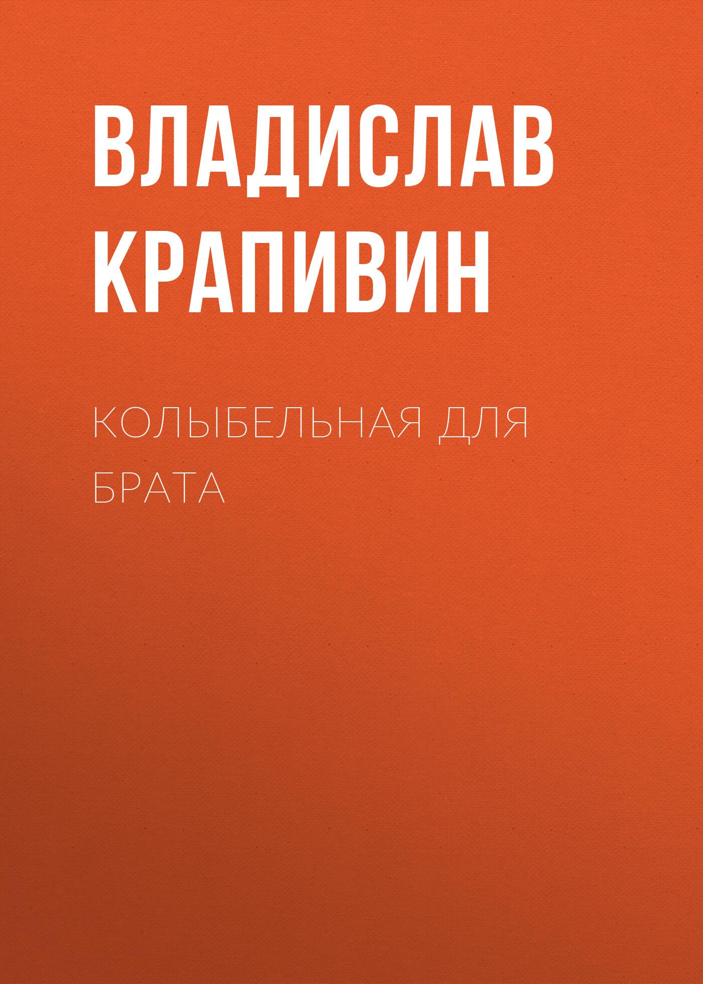 Владислав Крапивин Колыбельная для брата цены