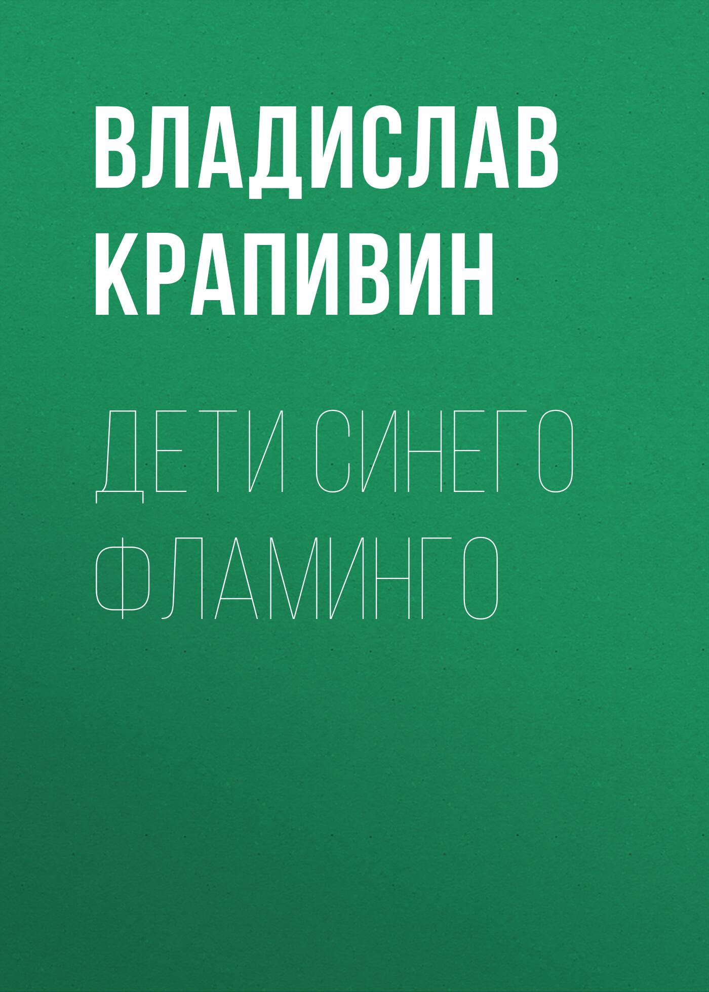 все цены на Владислав Крапивин Дети синего фламинго онлайн
