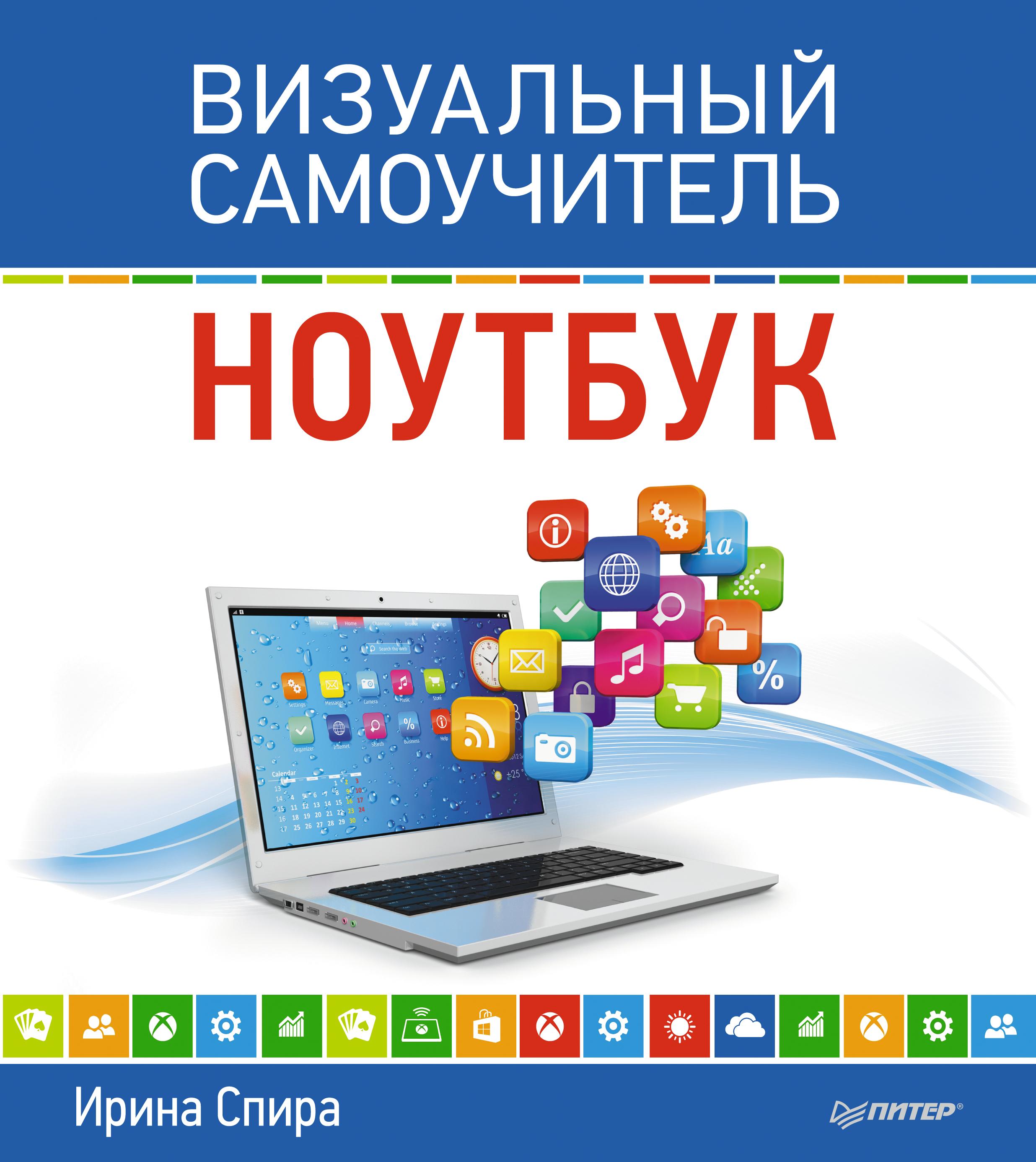 Ирина Спира Ноутбук. Визуальный самоучитель как пользоваться электронным авиабилетом