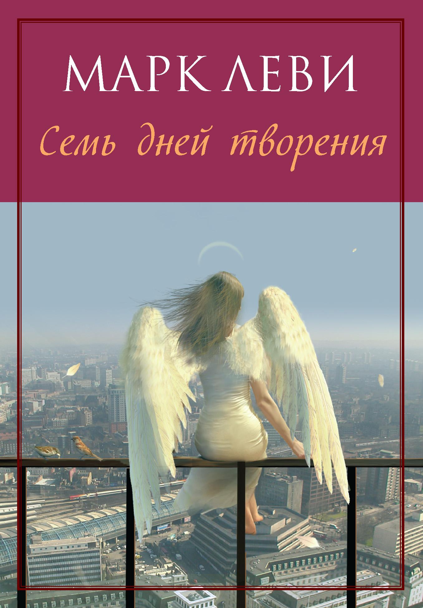 Марк Леви Семь дней творения дьявол и господь бог