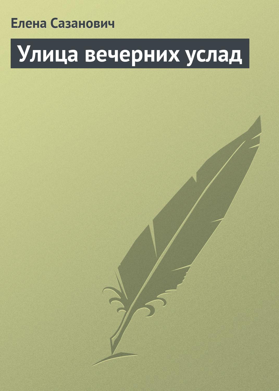 Елена Сазанович Улица вечерних услад