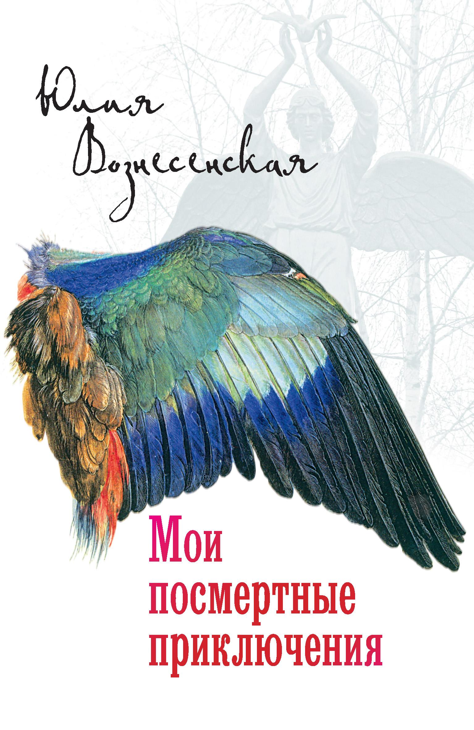 Юлия Вознесенская Мои посмертные приключения