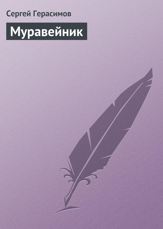 Сергей Герасимов Муравейник сергей герасимов зеркало