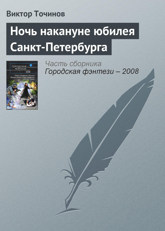 купить Виктор Точинов Ночь накануне юбилея Санкт-Петербурга по цене 14.99 рублей