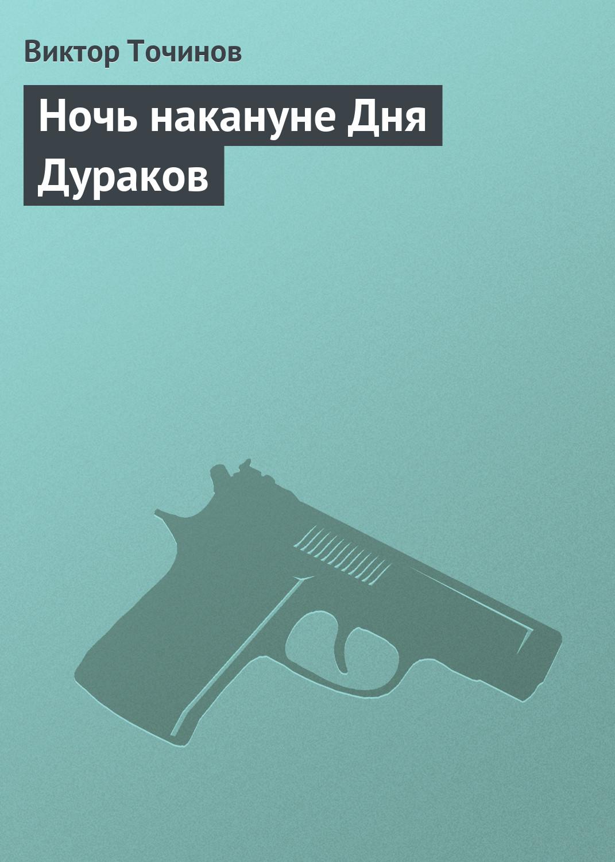 Виктор Точинов Ночь накануне Дня Дураков виктор точинов царь живых
