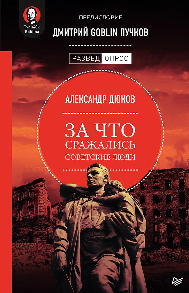 Александр Дюков За что сражались советские люди александр дюков за что сражались советские люди