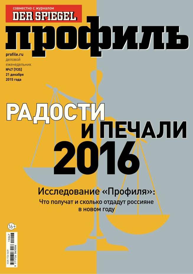 Редакция журнала Профиль Профиль 47-2015 редакция журнала профиль профиль 47 2017
