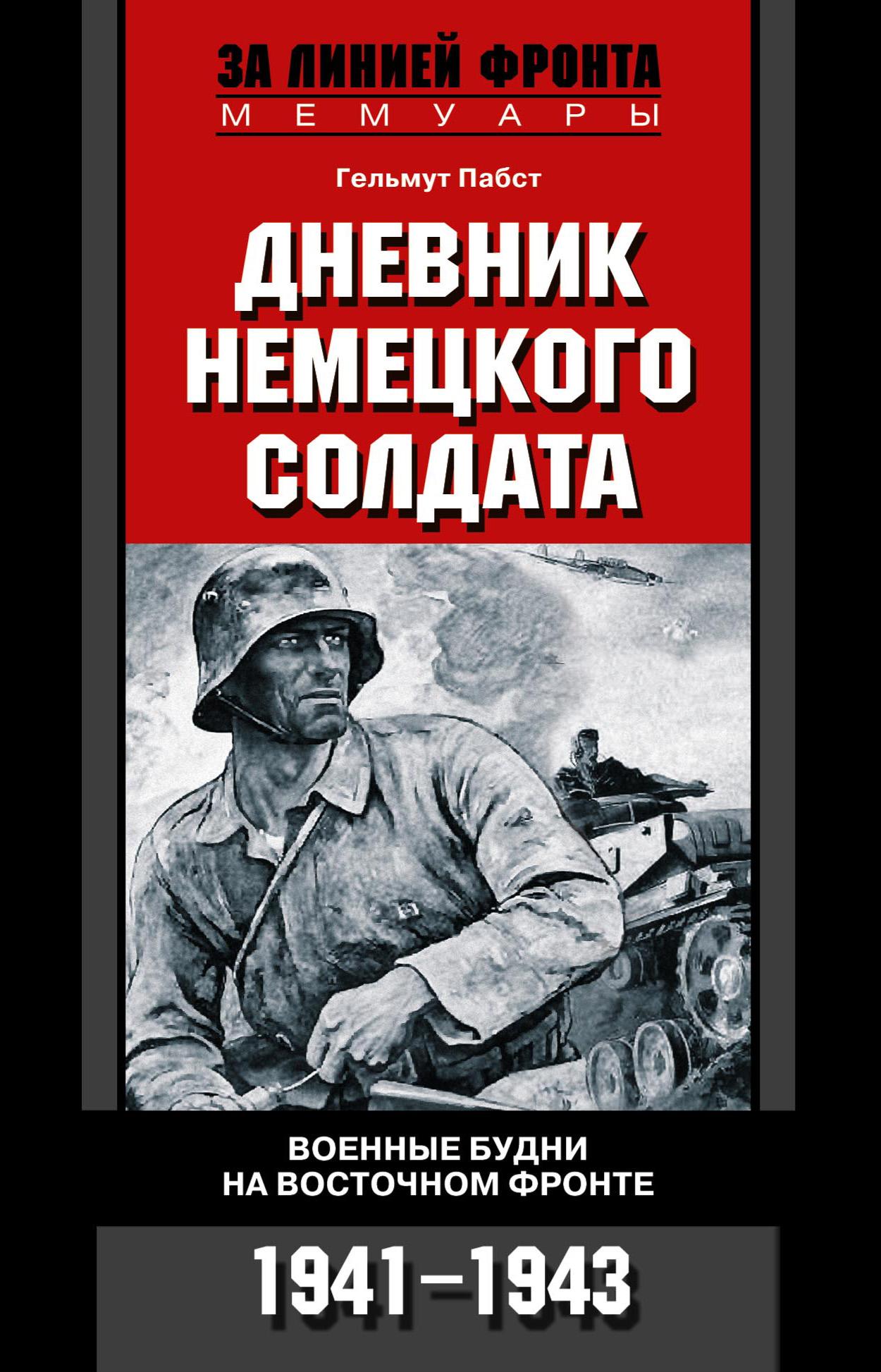 Гельмут Пабст Дневник немецкого солдата. Военные будни на Восточном фронте. 1941-1943