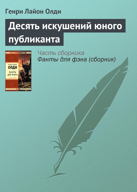 Генри Лайон Олди Десять искушений юного публиканта марина владимировна добрынина адвокат дьявола