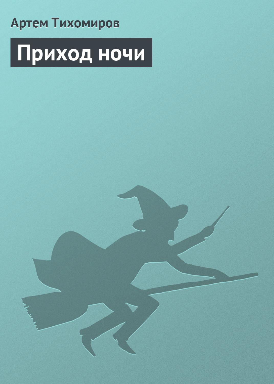 Артем Тихомиров Приход ночи артем тихомиров собака