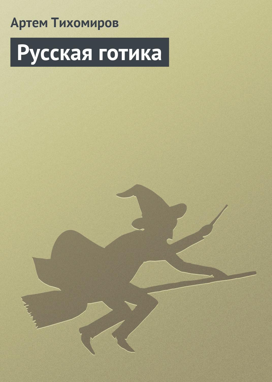 Артем Тихомиров Русская готика артем тихомиров собака