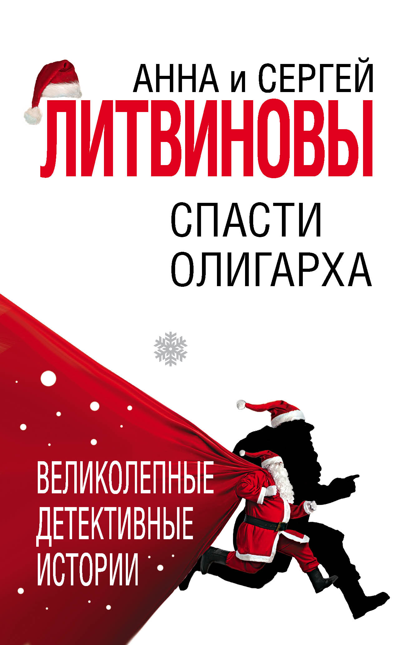 Анна и Сергей Литвиновы Спасти олигарха