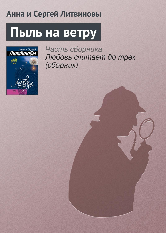 Анна и Сергей Литвиновы Пыль на ветру
