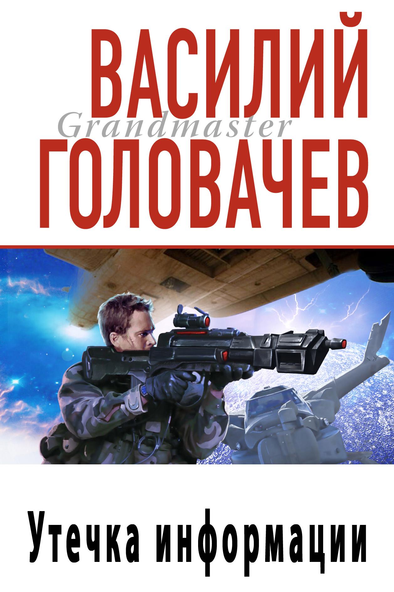Василий Головачев Утечка информации василий головачев марсианский корабль