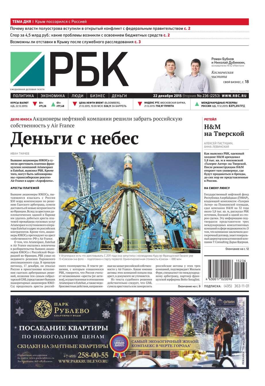 Ежедневная деловая газета РБК 236-2015