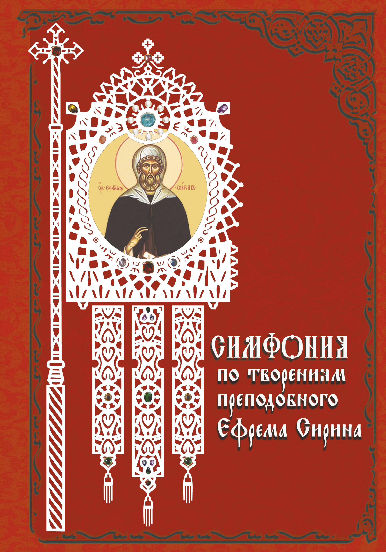 Отсутствует Симфония по творениям преподобного Ефрема Сирина